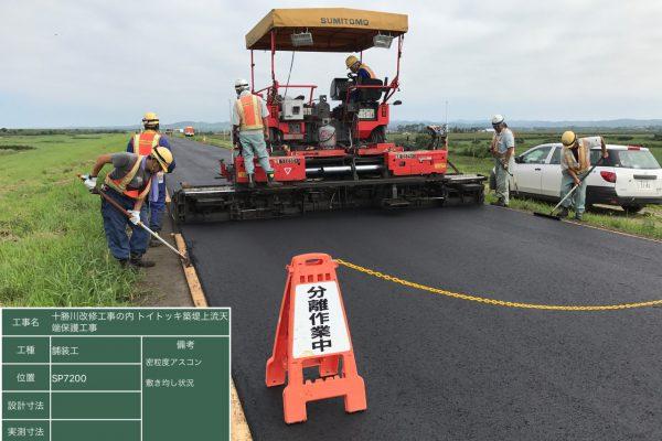 十勝川改修工事の内  トイトッキ築堤上流天端保護工事