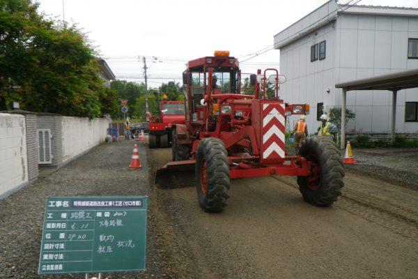 特殊舗装道路改良工事 第1工区(ゼロ市債)