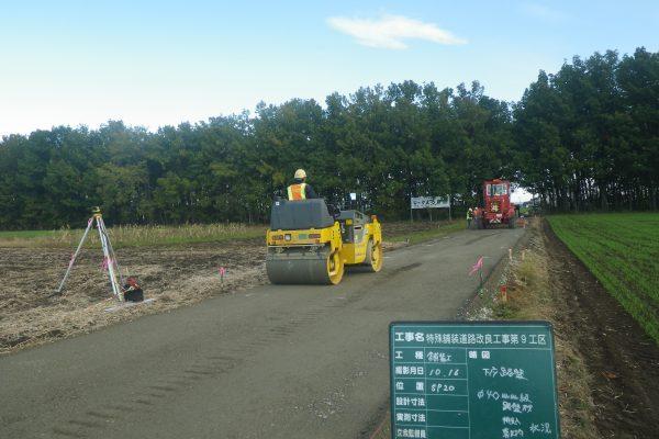 特殊舗装道路改良工事第9工区