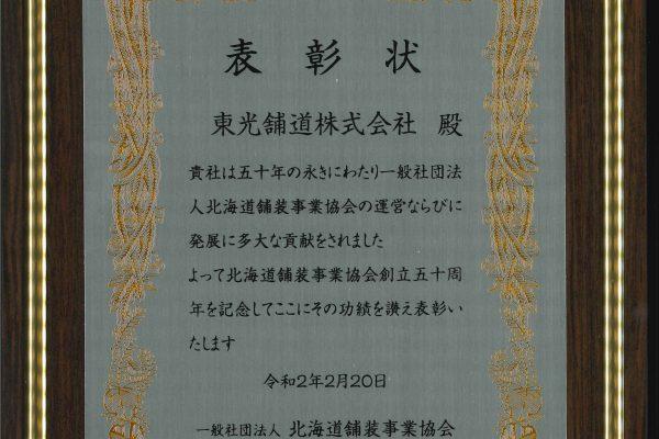 50年表彰を受賞しました。