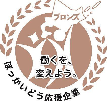 北海道働き方改革推進企業としてブロンズ認定を頂きました。