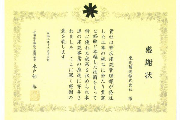 令和2年度 十勝総合振興局帯広建設管理部工事優良企業表彰を受賞しました。